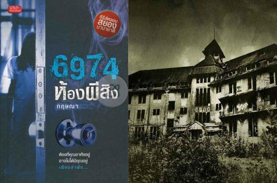 กฤษณากับห้องอาถรรพ์ 6974 ห้องผีสิง