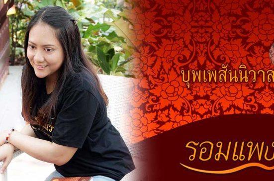 Chanyawee-Somprida